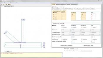 <b>Εικόνα 3:</b> Για τον έλεγχο του κόμβου, ορίζετε τα ονόματα των μελών που συντρέχουν εκεί: το πέλμα Δ2.3(0) διατομής SHS80x6 με τις δοκούς Δ25.1(1) και Δ26.1(1) διατομής CHS60.3&#215;5.