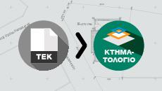 Apo_Tekton_Se_ktimatologio_topografiko_tutorial