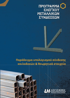 Book_cover_FespaM_paradeigma_sindesis_koilodokon