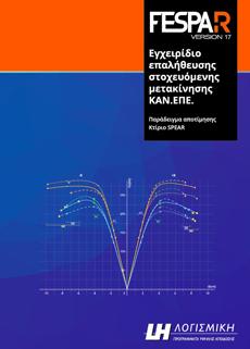 Book_cover_FespaR_egxeiridio_epalhtheushs_stox_metakinisi