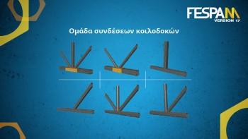 Διαθέσιμοι τύποι συνδέσεων κοιλοδοκών σε FespaM