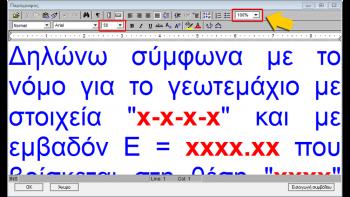 Εισαγωγή στο παράθυρο της Παραγράφου έτοιμου κειμένου με μεγάλο μέγεθος γραμματοσειράς