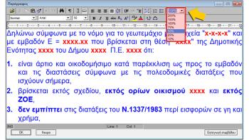 Χρησιμοποιώντας το menu zoom το περιεχόμενο της «Παραγράφου» γίνεται ευκολότερα αναγνώσιμο και διαχειρίσιμο