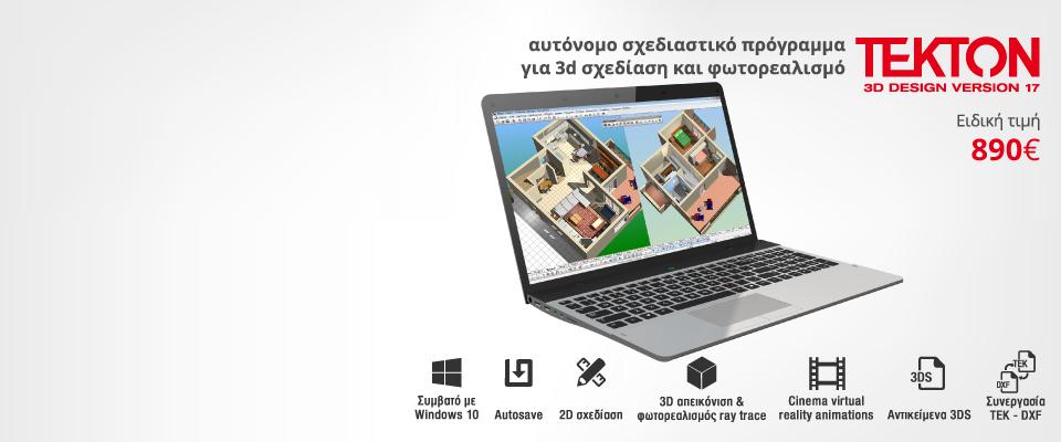 Αυτόνομο πρόγραμμα Tekton 3D Design