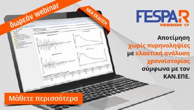 Webinar FespaR - Ελαστική ανάλυση χρονοϊστορίας - 21/6/17