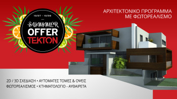 Summer Offer 2018 Tekton