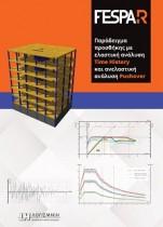 FespaR_Paradeigma_prosthikis_me_xronoistoria_kai_Pushover_bookcover
