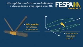 FespaM – ομάδα συνδέσεων κοιλοδοκών & δυνατότητα χειρισμού στο 3D
