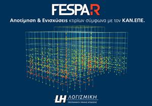 20171202_ FESPAR_brochure_ela_stin_kalyteri_lysi