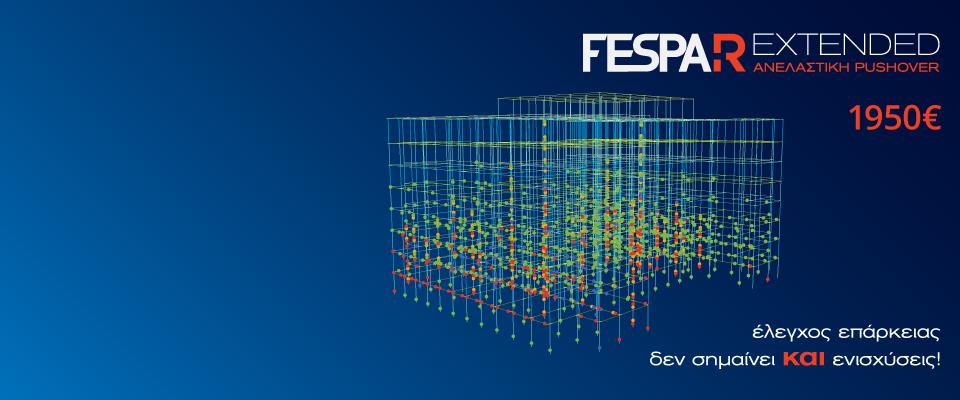 FespaR extended –  Έλεγχος επάρκειας & ενισχύσεις σύμφωνα με τον ΚΑΝ.ΕΠΕ.