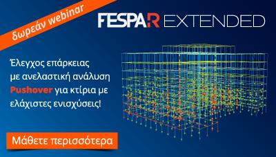 Webinar FespaR - έλεγχος επάρκειας με Pushover - 17/01/2018
