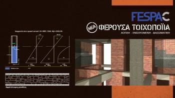 Νέα Φέρουσα Τοιχοποιία, Άοπλη – Ενισχυόμενη – Διαζωματική