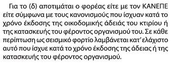ΦΕΚ 1643/ 11-05-2018