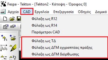 Επέκταση menu CAD με τις επιλογές «Φύλαξη του αρχείου ως ΤΔ» και «Φύλαξη αρχείου ως ΔΓΜ» για να γίνουν οι απαραίτητοι έλεγχοι.