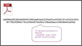 Η μορφή του pdf με το hashcode προς υπογραφή