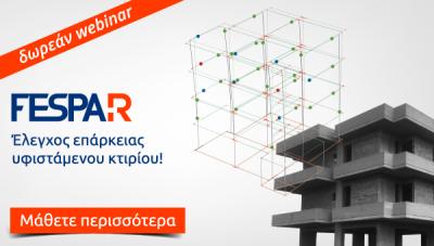 FespaR_Webinar_20190213_400x227