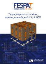 FespaT_Parousiasi_cover_220x311