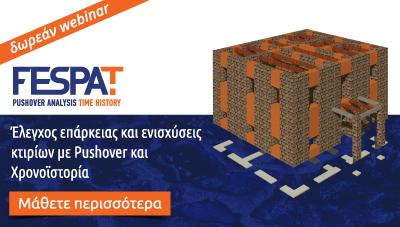 webinar-fespaT-400x227