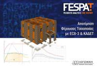 FespaT – Έλεγχος επάρκειας & ενισχύσεις κτιρίων από φέρουσα τοιχοποιία