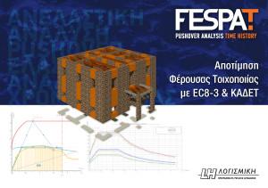 1240_FespaT_brochure