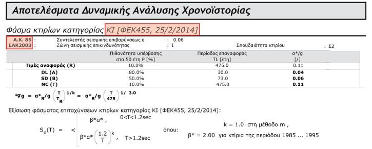 Fespa_v20_1_seismos_epoxis
