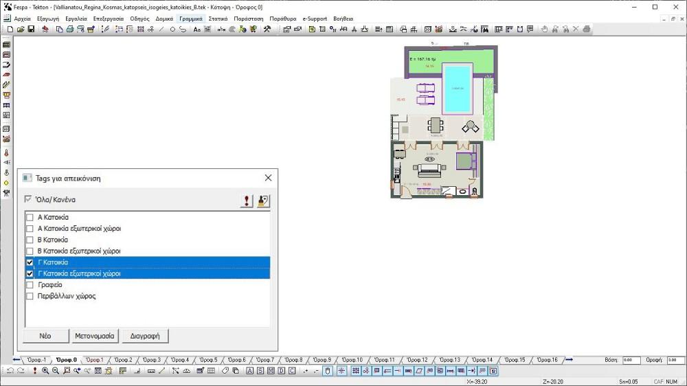 Κατοικία Γ - επιλέξτε & επεξεργαστείτε μαζικά τις οντότητες που ανήκουν σε ένα ή περισσότερα κοινά tags