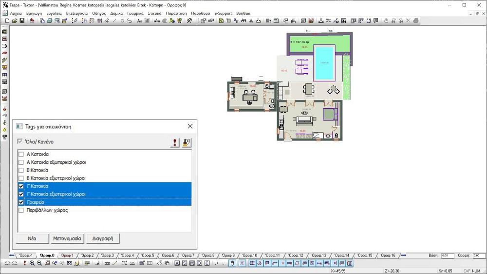 Κατοικία Α και γραφείο - επιλέξτε & επεξεργαστείτε μαζικά τις οντότητες που ανήκουν σε ένα ή περισσότερα κοινά tags