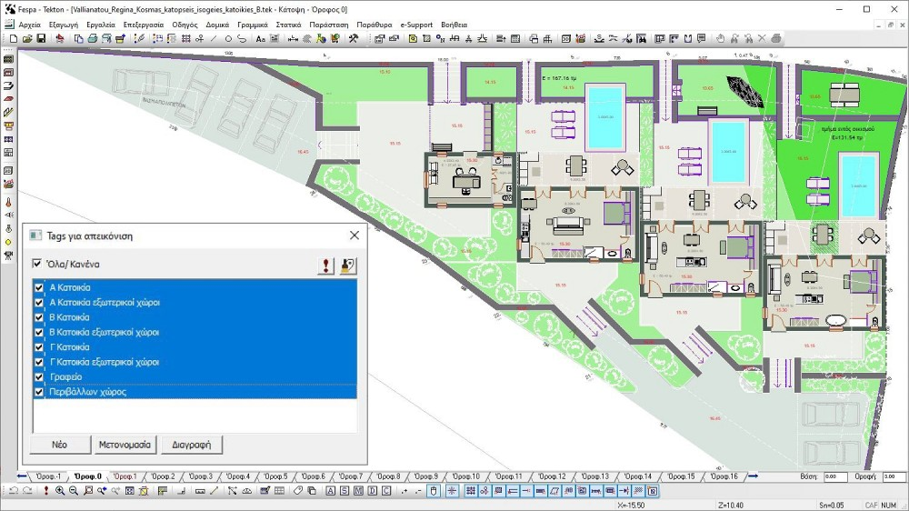 Κατοικίες & περιβάλλων χώρος - επιλέξτε & επεξεργαστείτε μαζικά τις οντότητες που ανήκουν σε ένα ή περισσότερα κοινά tags