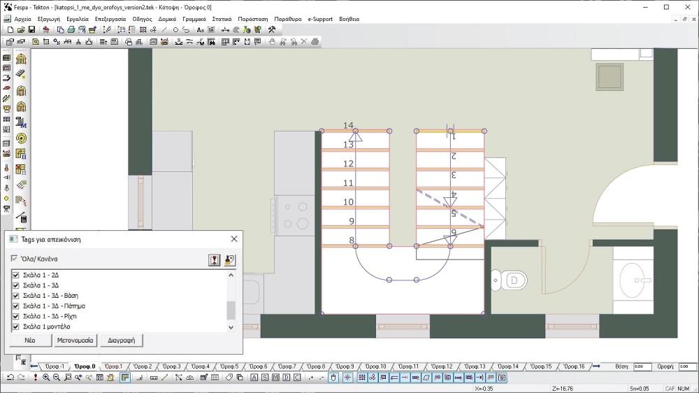 Στην κάτοψη εμφανίζονται οι γραμμές που αποτελούν την το μοντέλο της σκάλας, την 2D σκάλα και τα επίπεδα που αποτελούν την 3D σκάλα