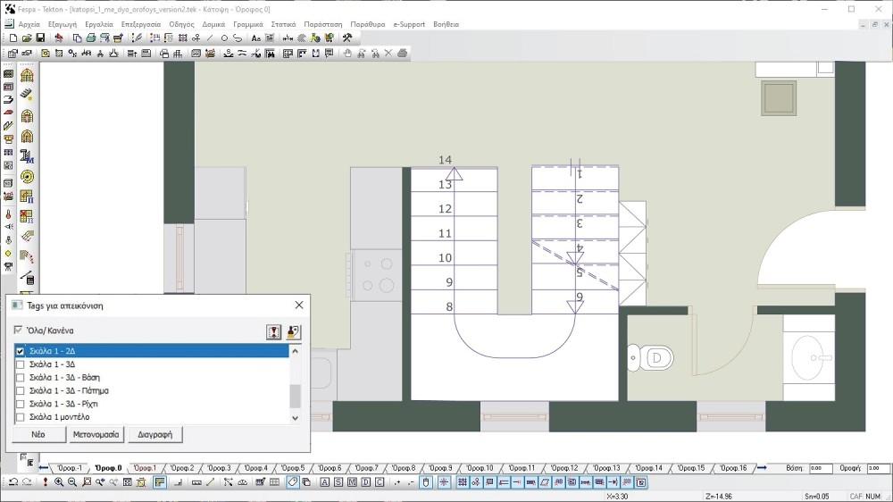 Σκάλα με επιλεγμένα tag ώστε να εμφανίζονται στην κάτοψη μόνο οι γραμμές που αποτελούν την 2D σκάλα για την εκτύπωση των τελικών σχεδίων.