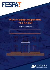 Meleti_efarmosimotitas_KADET_200x278