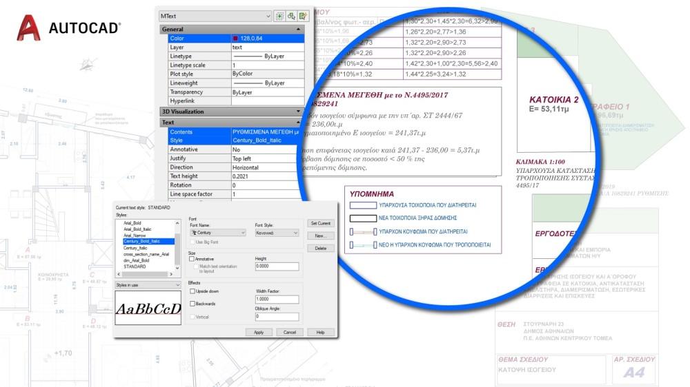 Τα κείμενα με τον τύπο γραμματοσειράς και το μέγεθος όπως εμφανίζονται στο AutoCAD μετά την μετατροπή του αρχείου tek σε dxf.