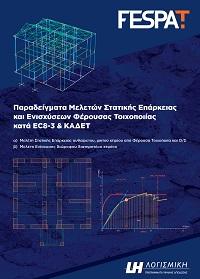 fespat-paradeigmata-apotimisis-enisxiseon-ferousas-toixopoiias-bookcover