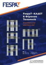 FespaT_FAQ_200x283