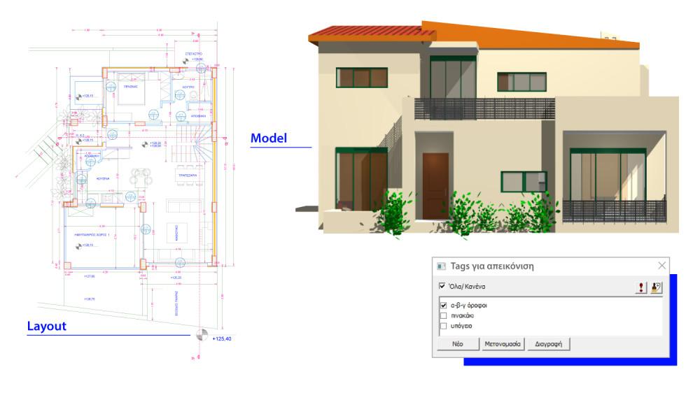 """... ενώ για την απεικόνιση του 3d μοντέλου μου στο φωτορεαλισμό (3δ model) επιλέγω να είναι ορατά μόνο τα tags """"α-β-γ όροφοι"""""""