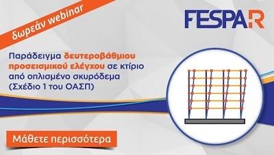 1399_FespaR_webinar_deuterovatmios_proseismikos_elegxos_400x227