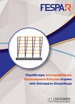 book_cover_FespaR_paradeigma_deuterovathmiou_proseismikou_elegxou