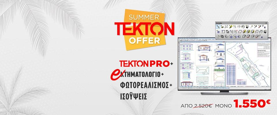 Tekton Summer offer 2021! Μην το χάσεις!