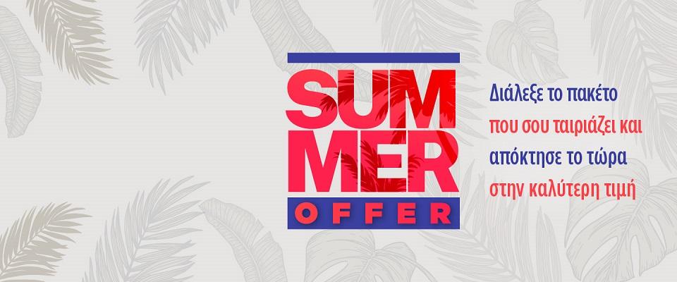 Fespa Summer offers 2021! Νέα πακέτα στην καλύτερη τιμή!