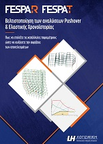 FespaR_FespaT_veltistopoiisi_Pushover_TH_bookcover